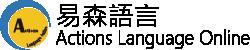 易森語言 Actions Language Online